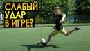 3 блока тренировок удара в футболе, 4 правила и 2 лайфхака в обучении ударам в футболе