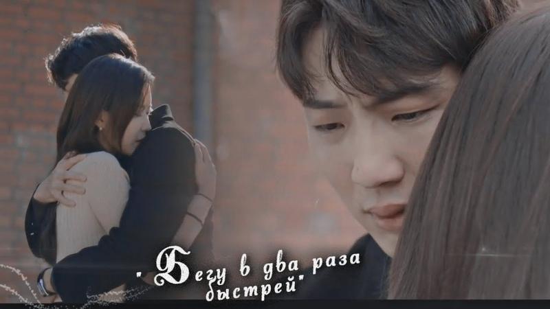 Oh Ye Ji Seo Hwan Бегу в два раза быстрей