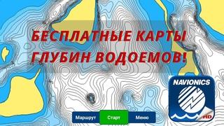 Бесплатные карты глубин с привязкой по GPS! Крутая программа от Navionics!