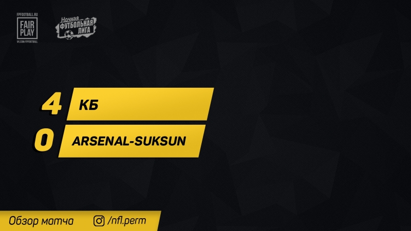 Обзор матча КБ Arsenal Suksun Летний Чемпионат НФЛ 28 июня