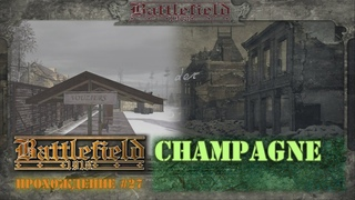 Battlefield 1918 - #27 Champagne /// Прохождение
