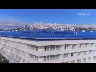 Оздоровительно лечебный центр пансионат «Орбита 1»