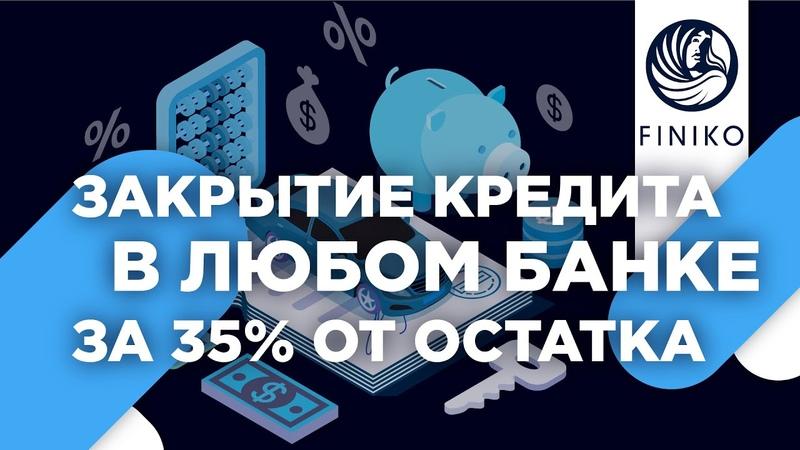Т.Серикова о программе ZK35 от компании Финико (Finiko) Уже 4-й месяц оплачивают мой кредит!