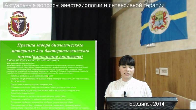 Бактериология в ОАИТ медсестра Бакай Бердянск