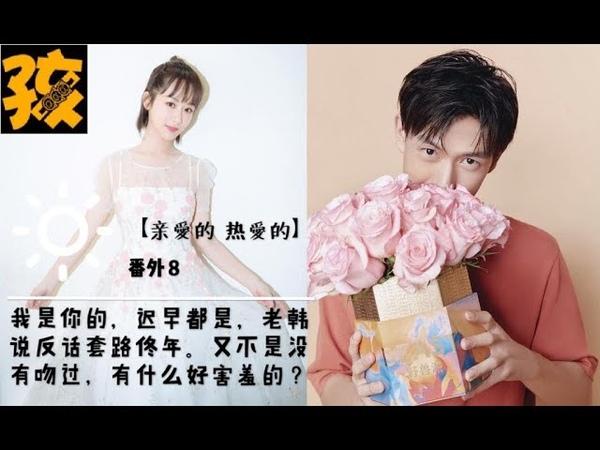 杨紫李现 Yang Zi Li Xian【亲爱-番外8】Han ShangYan said oppositely to trick to Tong Nian. I'm yours, sooner...