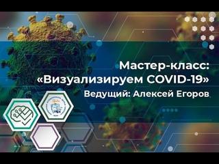 """Мастер-класс """"Визуализируем данные о COVID 19"""""""