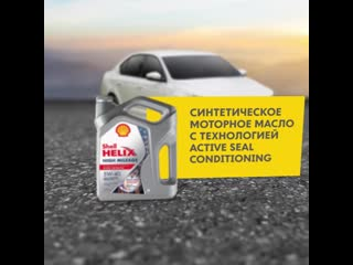 Shell helix high mileage 5w-40 с технологией active seal conditioning