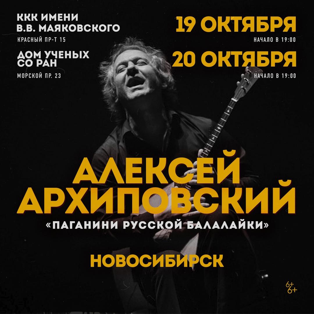 Афиша Новосибирск Архиповский в Новосибирске 19 и 20 окт