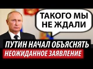 Путин начал объяснять. Неожиданное заявление