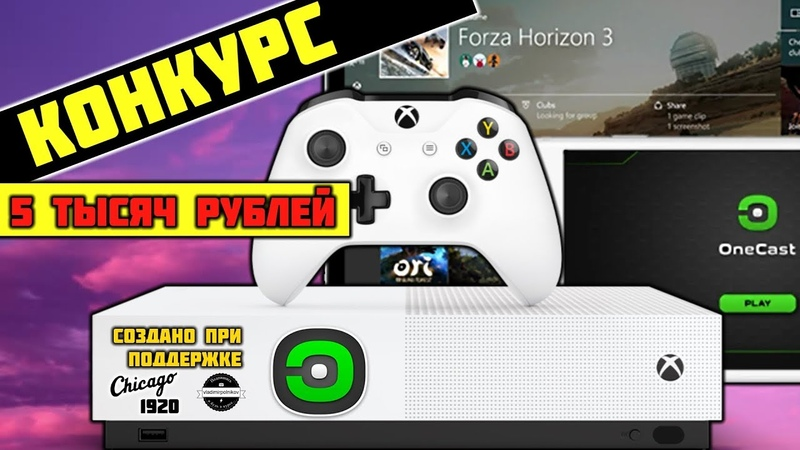OneCast для Xbox One - играем в игры от Икс Бокс на телефоне