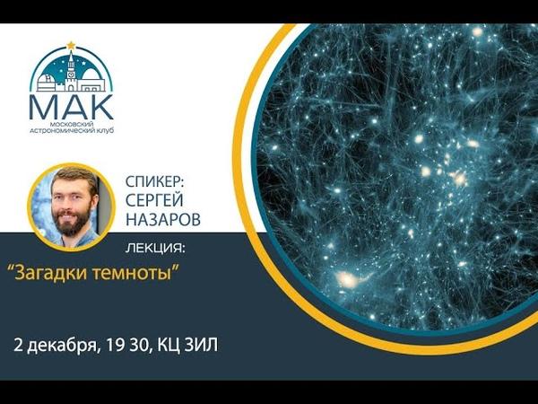 Лекция Загадки темноты темная материя и темная энергия