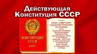 КОНСТИТУЦИЯ СССР. Юридически действующая. СОЗИДАТЕЛЬНАЯ система для развития Человека и Народа.