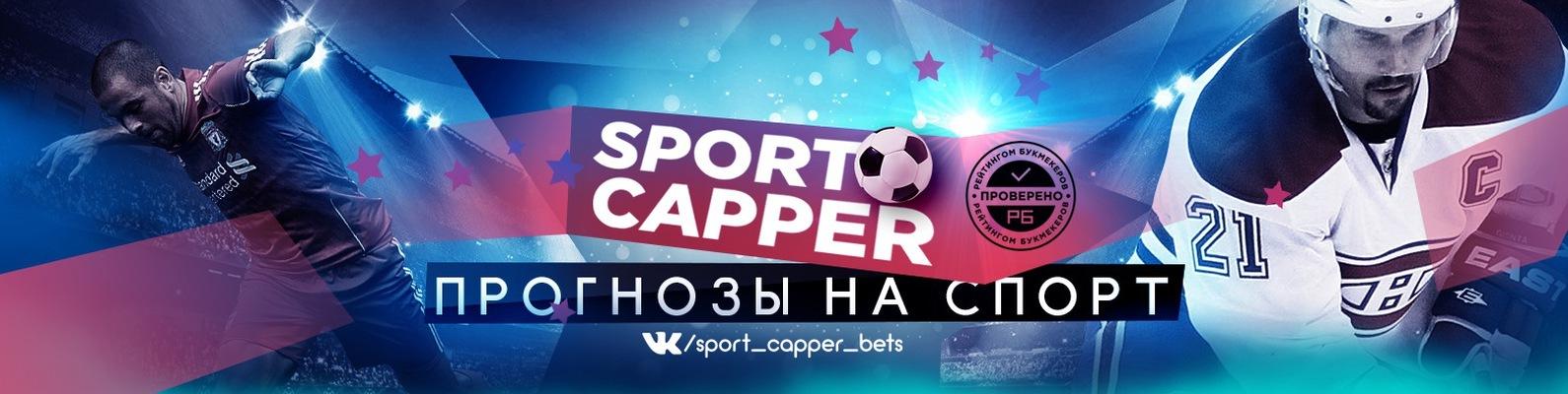 Прогнозы на спорт capper