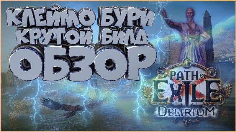 Сильный билд Клеймо бури Delirium Path Of Exile PoE 3 10 Гайд Storm Brand Делириум