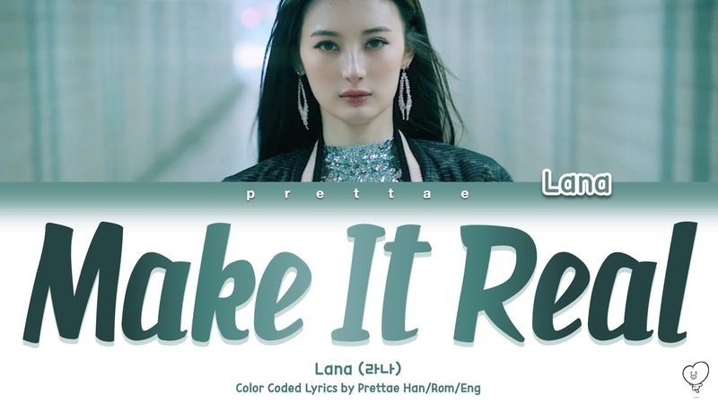 LANA라나 - MAKE IT REAL (Color Coded Han/Rom/Eng/가사 Lyrics)