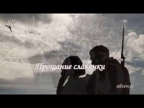 Прощание славянки В Агапкин Farewell оf Slavianka Vasily Agapkin