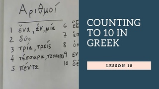 Lesson 18–Counting to 10 in Greek (Both Modern and κοινή Numbers)