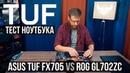 Ноутбук ASUS TUF FX705 vs ROG GL702ZC. Температуры, игры, начинка.
