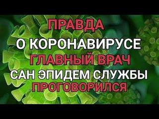 Правда вырвалась наружу. Главный эпидемиолог Украины признался что коронавирус это обман.