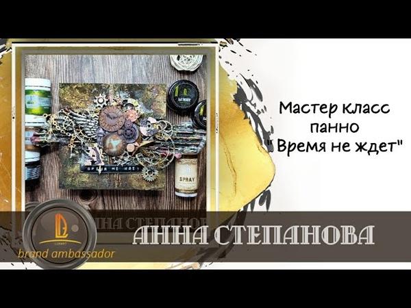 МК от Анны Степановой Панно Время не ждет