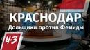 Краснодар - Дольщики против Фемиды, Обман, Мошенники/ Человек и Закон