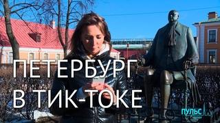 Звезды соцсетей из Петербурга