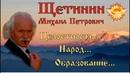 Щетинин Михаил Петрович Целостность Народ Образование