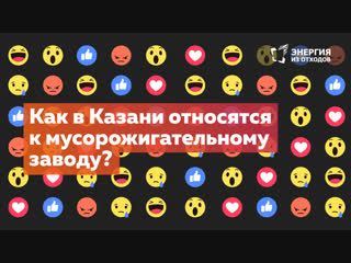 Как жители Казани относятся к мусоросжигательному заводу