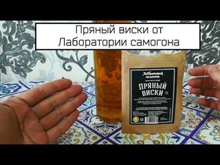 Приготовления и дегустация Пряного виски от Лаборатории самогона
