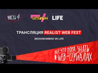 "Ян Гэ и Екатерина Носик на фестивале ""Реалист"""