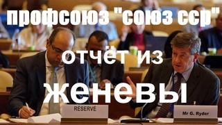 Профсоюз Союз ССР отчёт из Женевы