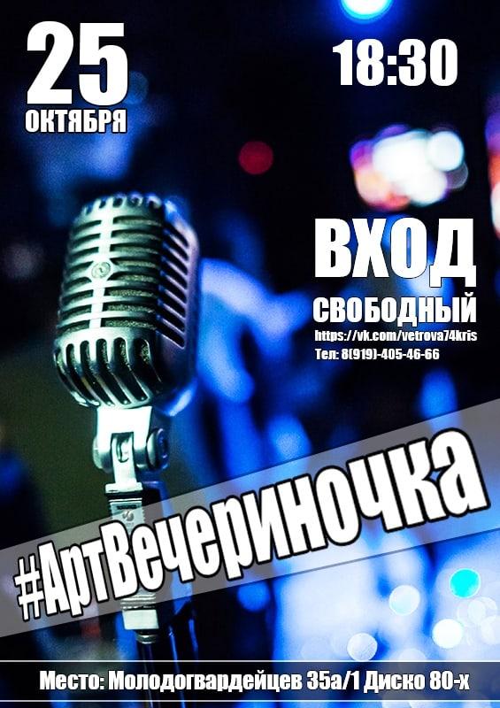 Афиша Челябинск АртВечериночка