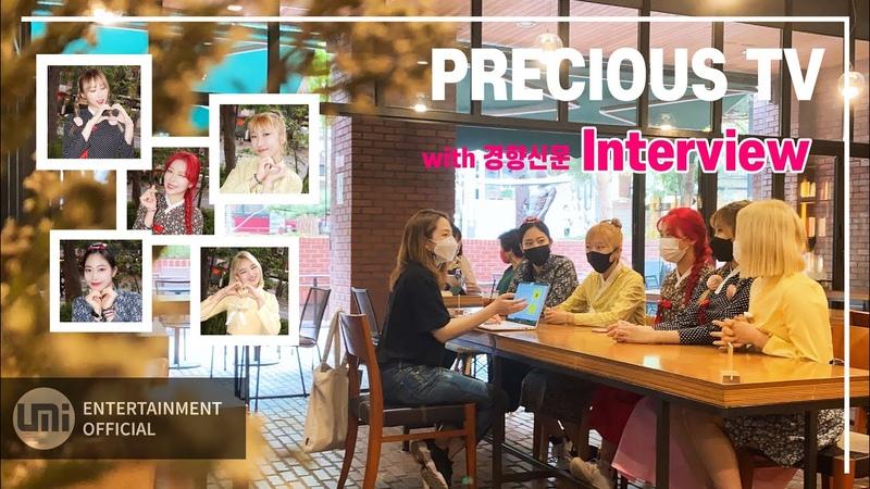 PRECIOUS TV PRECIOUS 프레셔스 인터뷰 비하인드 영상 with 경향신문 Interview ENG SUB