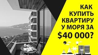 Как казахстанец в 24 года купил квартиру у моря?