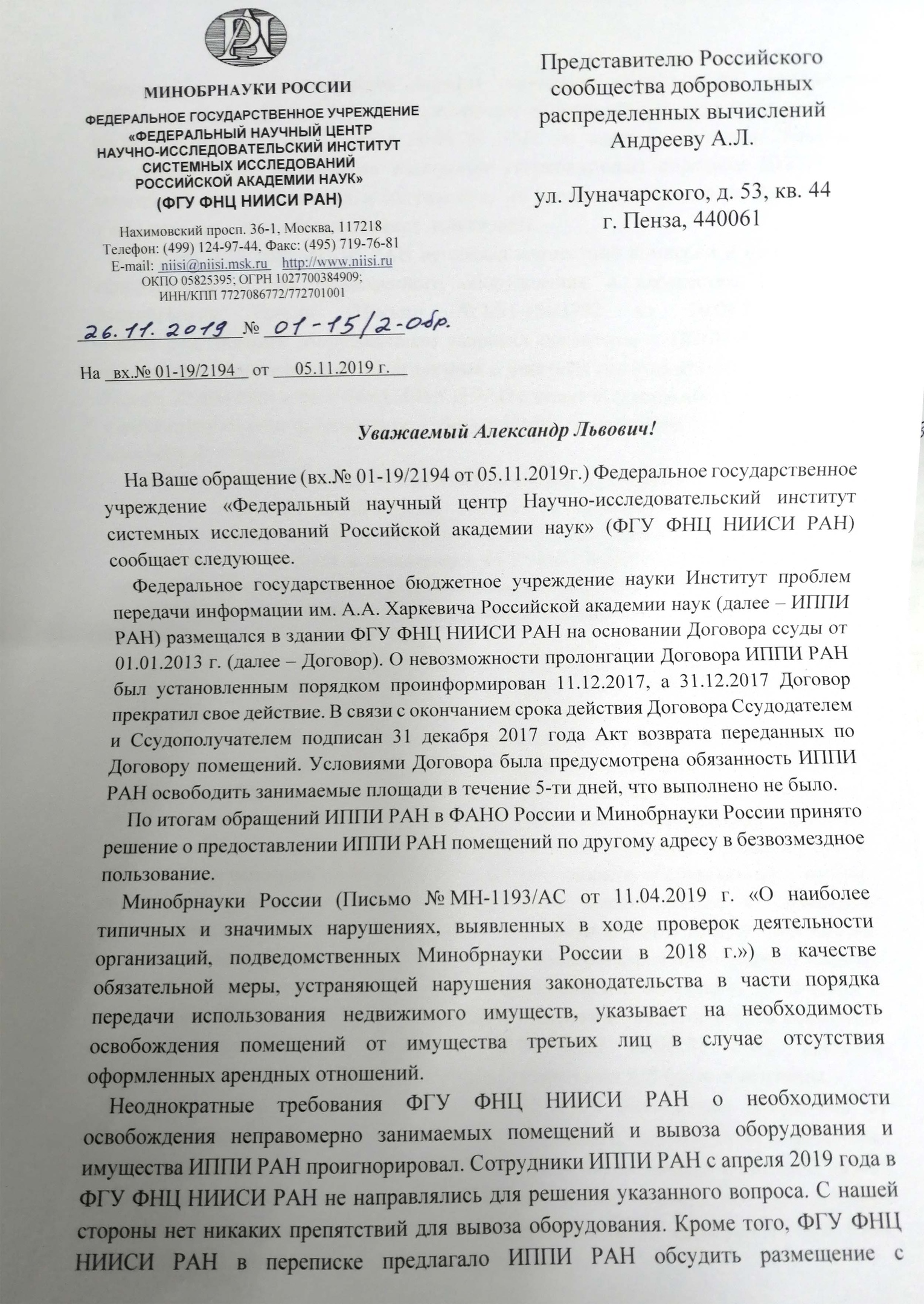 НИИСИ_1