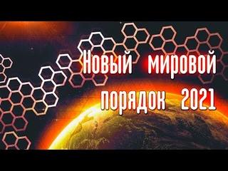 Новый мировой порядок 2021   Абсолютный Ченнелинг