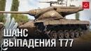 Шанс Выпадения T77 и Второй Общий Тест Патча 1.10 - Танконовости №463 World of Tanks