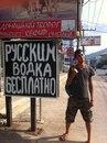 Фотоальбом Никиты Попова