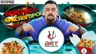 Доставка Art Asian Bistro | Красногорская гастрономия... да уж