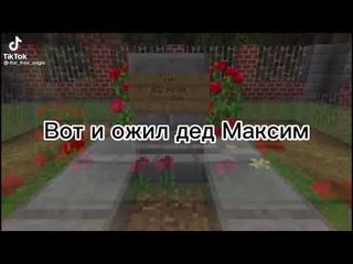 Вот и ожил дед Максим клип лучше оригинала #shorts