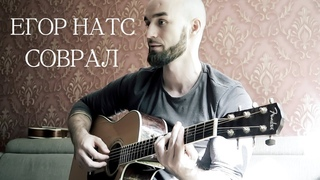 Егор Натс - Соврал ( cover by Михаил Пащенко)