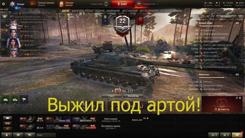 Выжил Под обстрелом Артой WOT танки Бой на ИС 3 II
