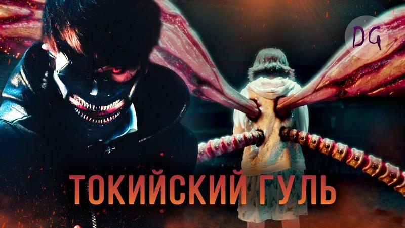 ТРЕШ ОБЗОР фильма ТОКИЙСКИЙ ГУЛЬ Монстры людоеды среди нас