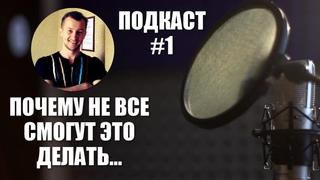 Почему все люди НЕ СМОГУТ зарабатывать в интернете   Подкаст  Александр Полевой
