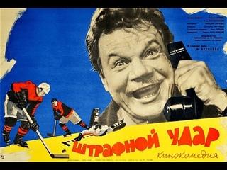 Штрафной удар (фильм 1963)