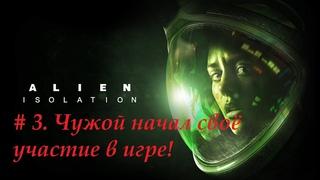 Alien Isolation #3. Эта тварь наконец-то выползла!