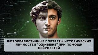 """Реалистичные портреты исторических личностей """"ожившие"""" при помощи нейросетей. Часть II"""