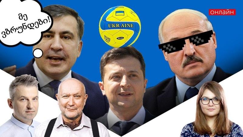 Футболіст Зеленський, Лукашенко і світова змова, а Саакашвілі любить Грузію