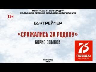 """Сражались за Родину"" буктрейлер по книге Бориса Осыкова"