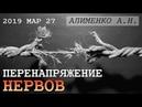 Перенапряжение нервов. Алименко А.Н. (06.03.2019)